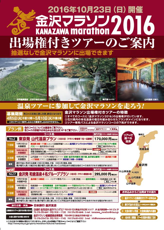 img via 金沢マラソン公式HP