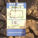 金劍宮前のバス停の時刻表