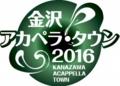 今週末の金沢のイベントは!?