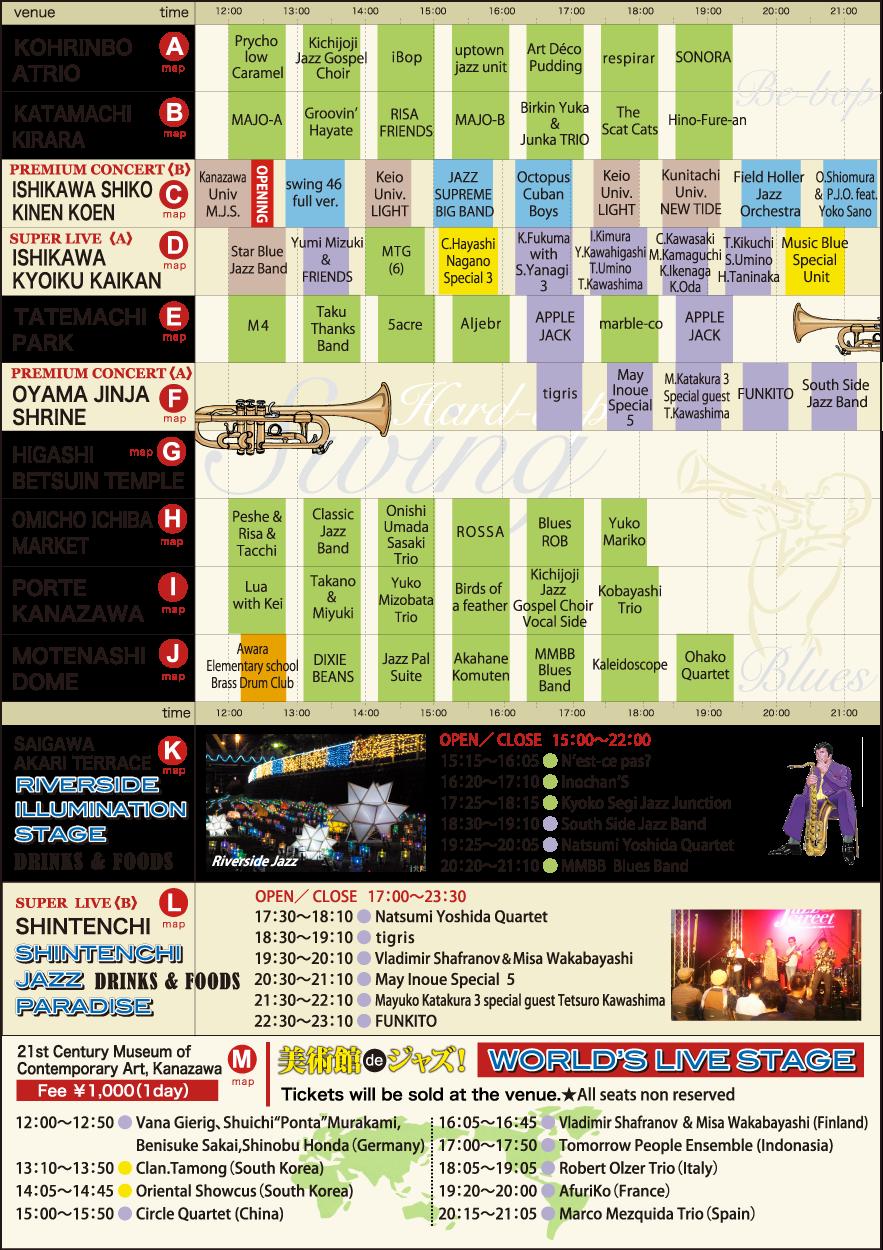 9_17_timetable_e