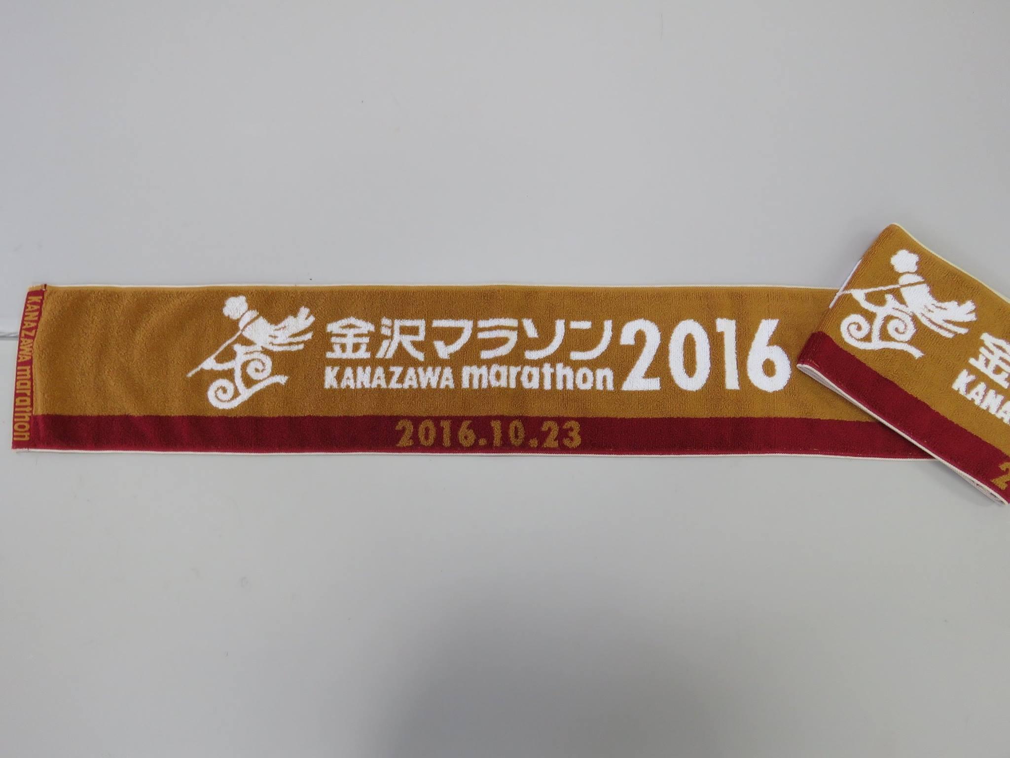 金沢マラソンオリジナルタオル