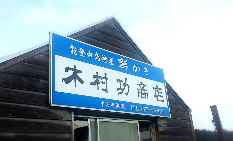 kimurakoushouten-noto-oystershop-ishikawa
