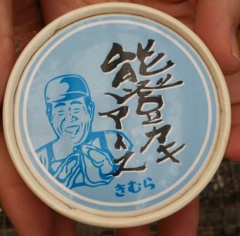 oyster-sweet-icecream-noto-isikawa