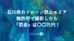 how-much-ban-fee-if you-flight-drone-ishikawa