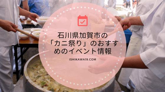 kagashi-ishikawa-event-crab-fes