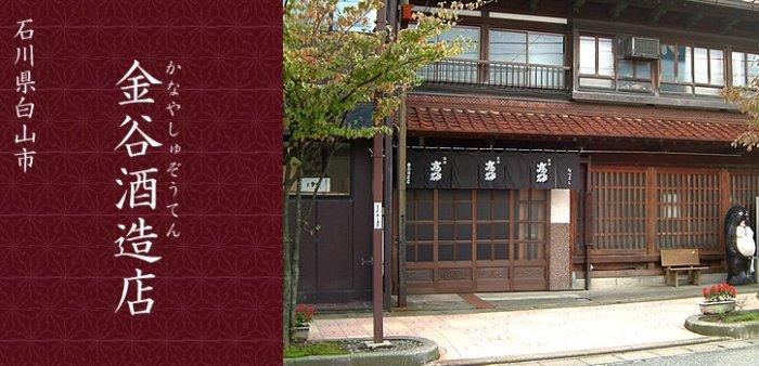 kanaya-shuzou-sake-kura-hakusan-ishikawa