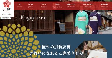 kokoyui-kagayuzen
