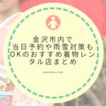 金沢で着物レンタルするなら?当日予約や雨雪対策もOKのおすすめ9店