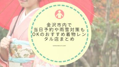kanazawa-kimono-rental-image