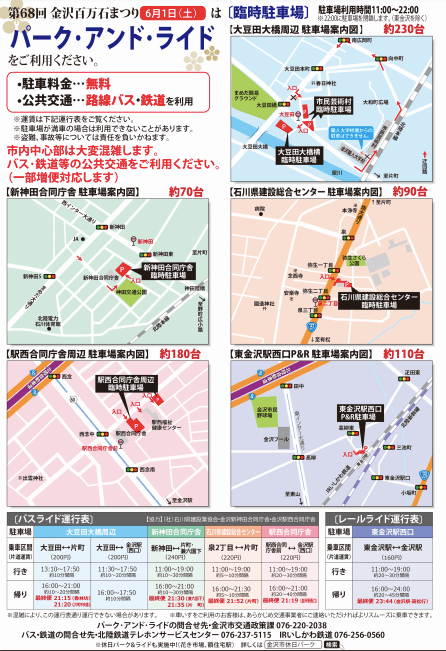 taraffic-kanazawa-hyakumangoku-matsuri-parkride2019