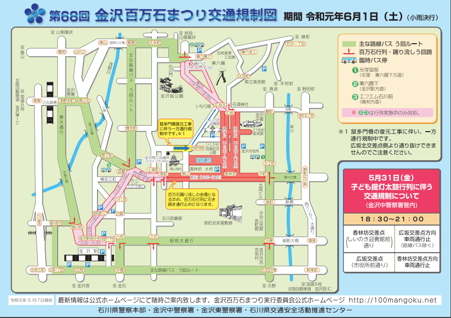 hyakumangoku-festival-kanazawa-2019-traffic