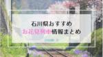 ohanami-train-info-eye-ishikawa19