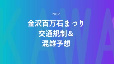 traffic-kanazawa-hyakumangoku-feticval-2019