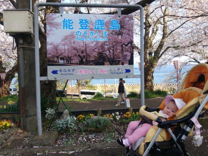 noto-kashimaeki-sakura-station-noto-ishikawa