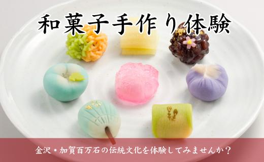 和菓子づくり越山