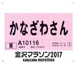 ニックネーム金沢マラソン2017