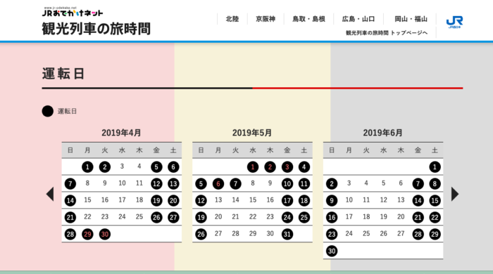 hanayomenoren-train-schedule-2019