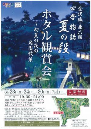 img via https://www.hot-ishikawa.jp/oshirase/shikimonogatari/2017summer_hotaru.html