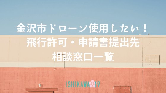 how-to-apply-drone-kanazawa