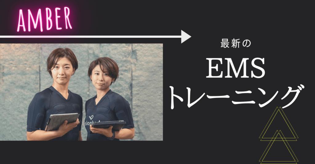 amber-aim-gym-fitness-kanazawa-city-ishikawa