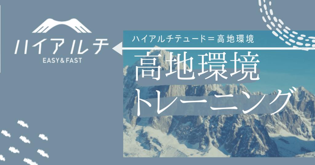 highalch-aim-gym-fitness-kanazawa-city-ishikawa-japan