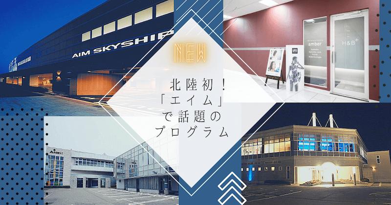 aim-gym-fitness-kanazawa-city-ishikawa-japan