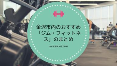 kanazawa-gym-fittness-matome