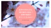 weather-april-ishikawa-kanazawa