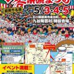 九谷茶碗祭り2018パンフレット