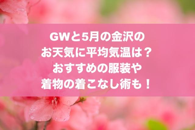 5月の金沢の花ツツジと天気