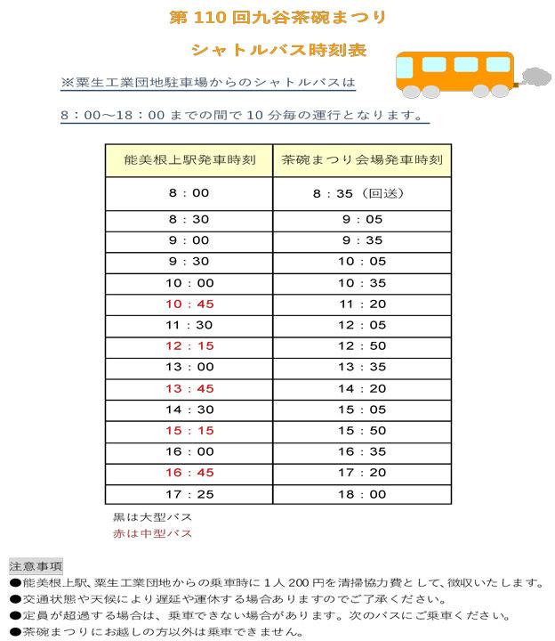 2018九谷茶碗祭りバス時刻表