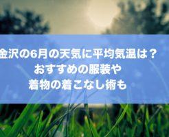 6月の金沢の平均気温や天気 copy