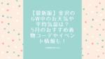 kanazawa-gw-weather-may
