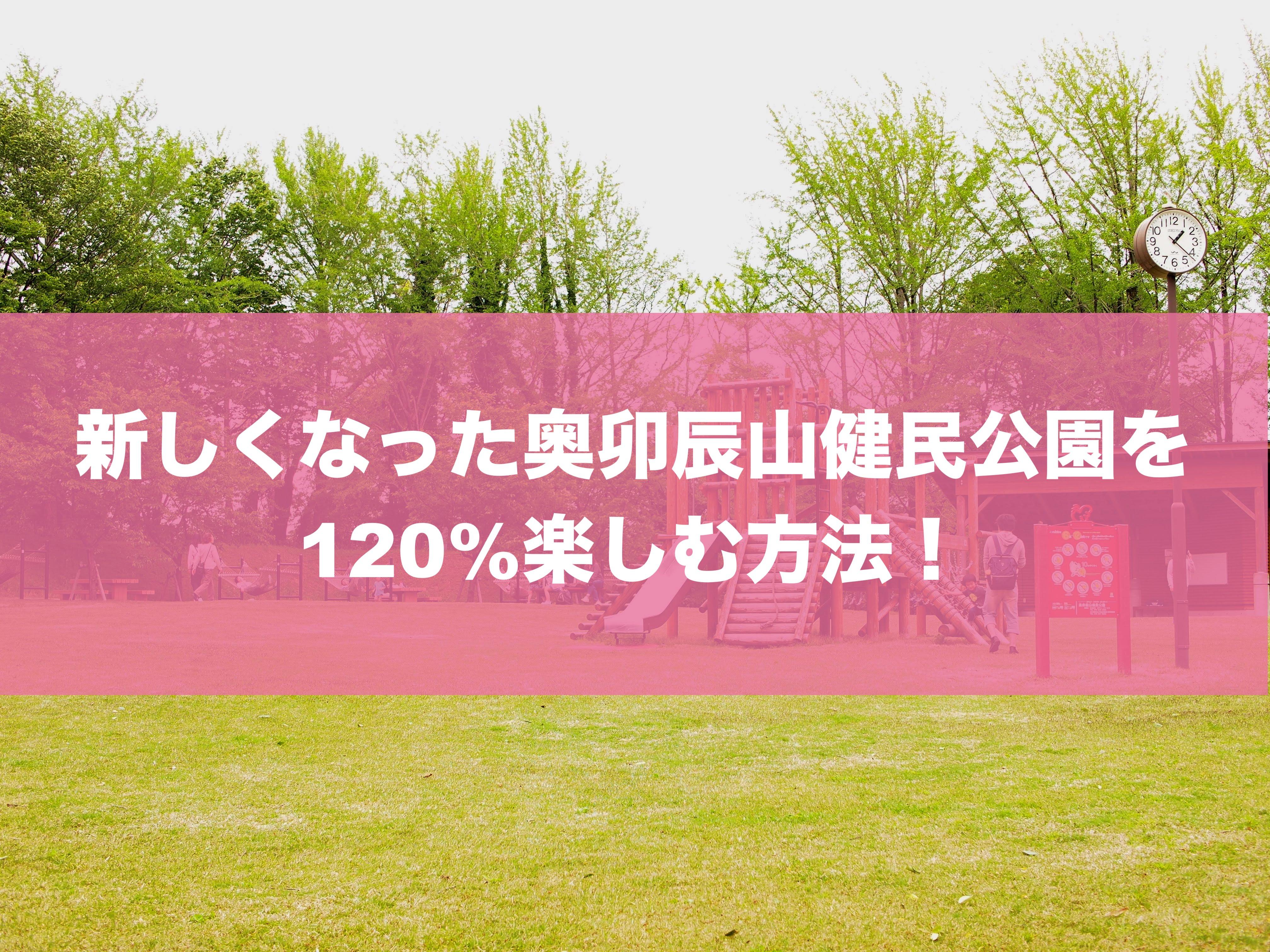 リニューアルした奥卯辰山健民公園