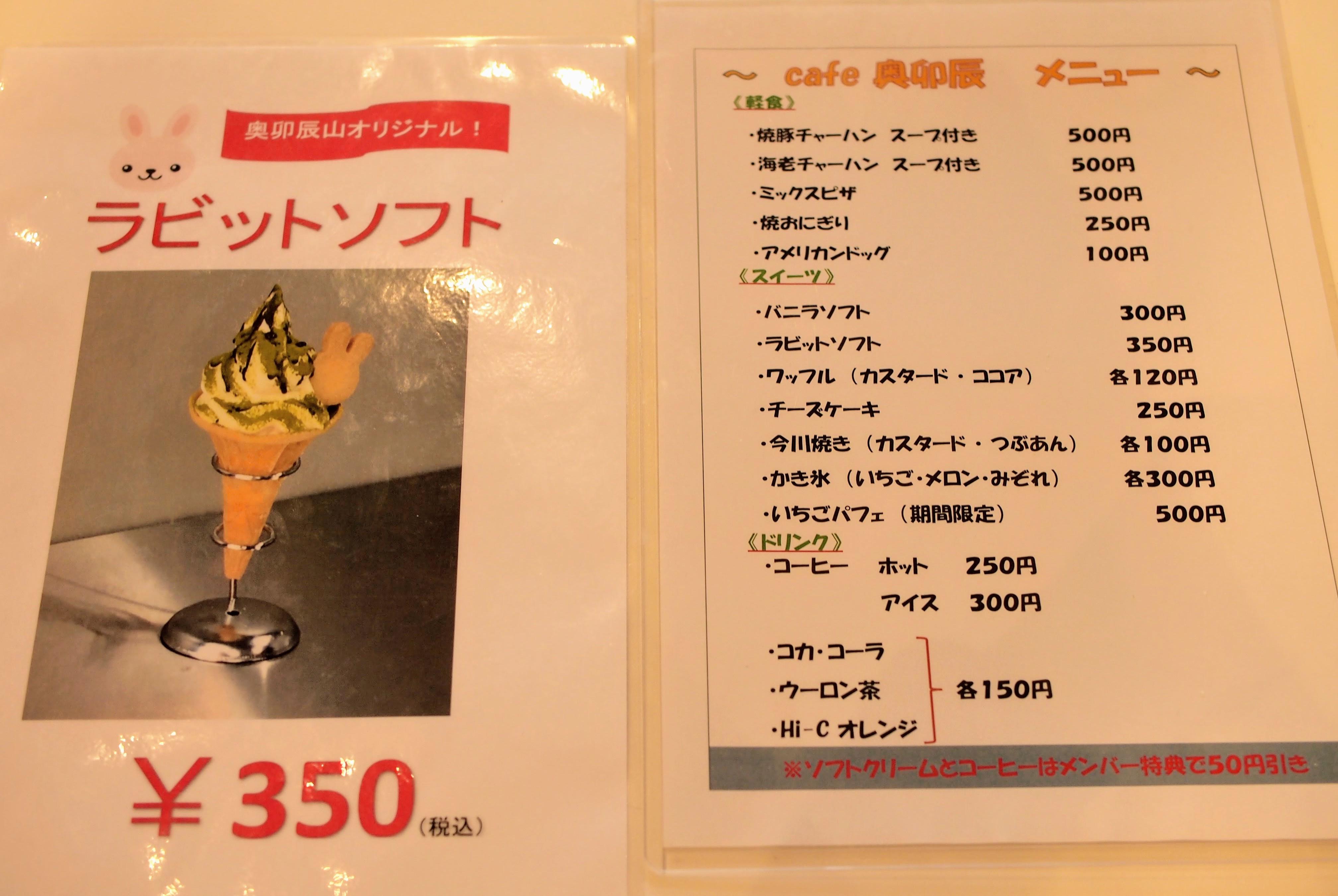 奥卯辰山公園のカフェのメニュー
