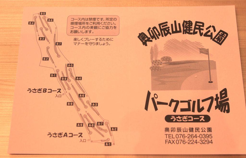 奥卯辰山公園のパークゴルフうさぎMAP