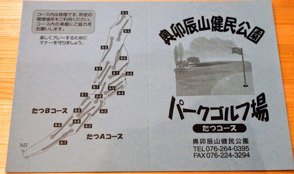 奥卯辰山公園のパークゴルフたつコースMAP