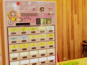 奥卯辰山公園の当日券販売機
