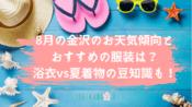august-kanazawa-weather-fasion