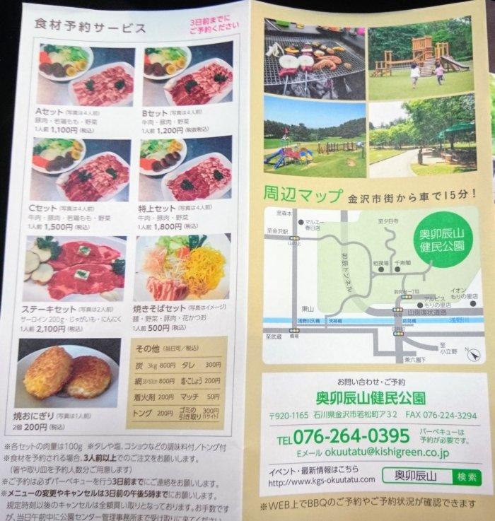奥卯辰山BBQ食材予約と周辺マップ