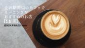 morning-cafe-kanazawa-eye-ishikawa19
