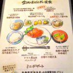 higashiyama-mizuho-lunchmenu1