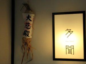 higashiyama-.cafe-tamon-corn