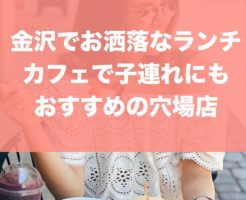 kanazawa-kids-cafe-lunchspot-title