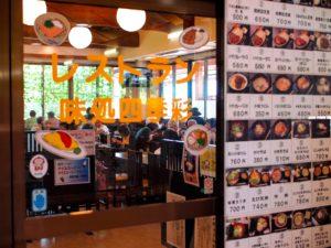komatsu-michinoeki-mokubagata-restaurant