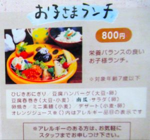 lunch-menu-nouenshokudou