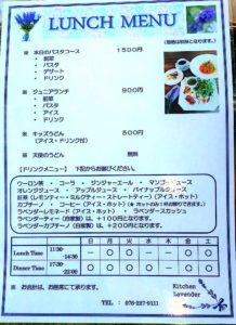 menu-kitchen-lavender