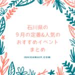 石川県の9月の定番&人気のおすすめイベントまとめ