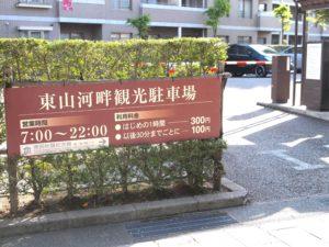 higashiyama-kohan-parking
