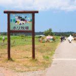 hori-farm-entrance